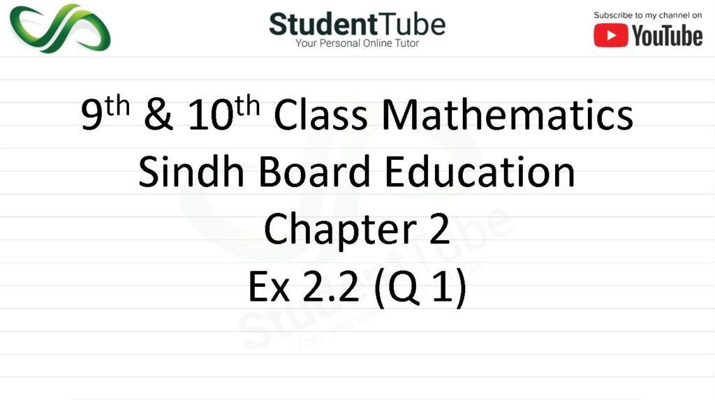 Chapter 2 - Exercise 2.2 - Q 1 (9 & 10 Mathematics - Sindh Board) by Student Tube